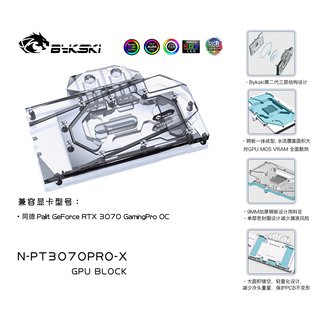 Palit 3070 GamingPro OC (incl. Backplate)